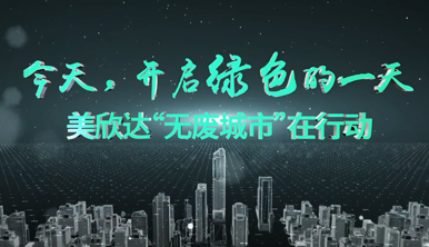美欣达集团宣传片2020版