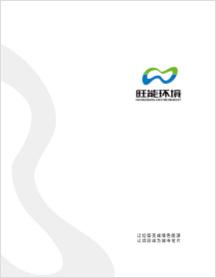 旺能環境畫冊
